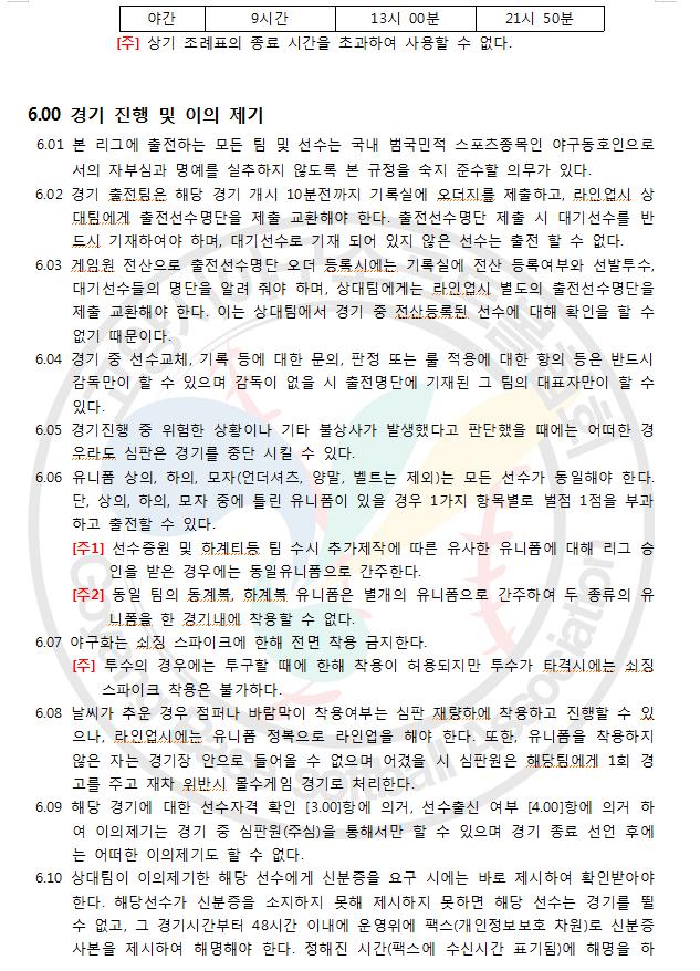 규정집_9.png
