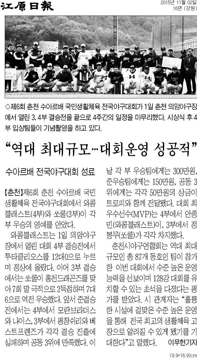 [강원일보] 제6회 춘천 수아르배 전국야구 성료_강원 16면_20151102.jpg