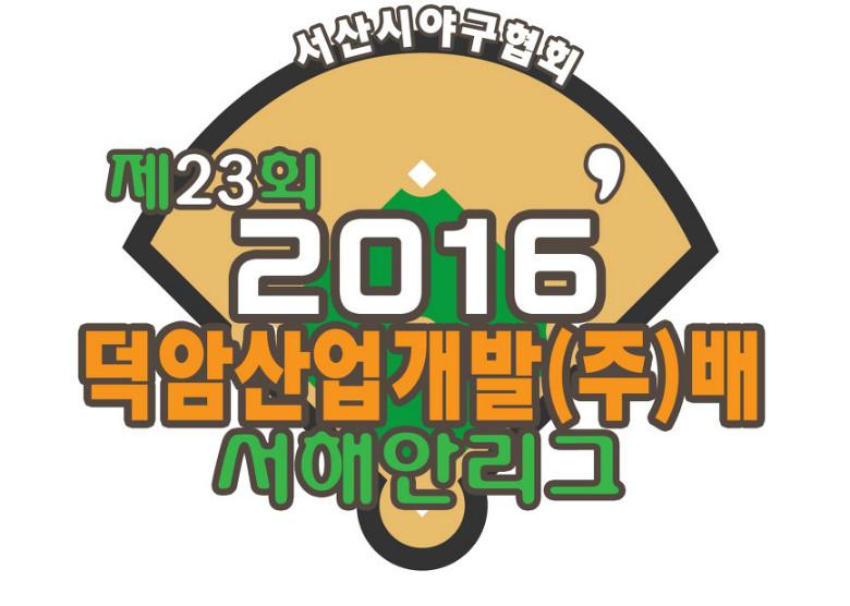2016덕암산업개발(주)배서해안리그엠블럼.jpg