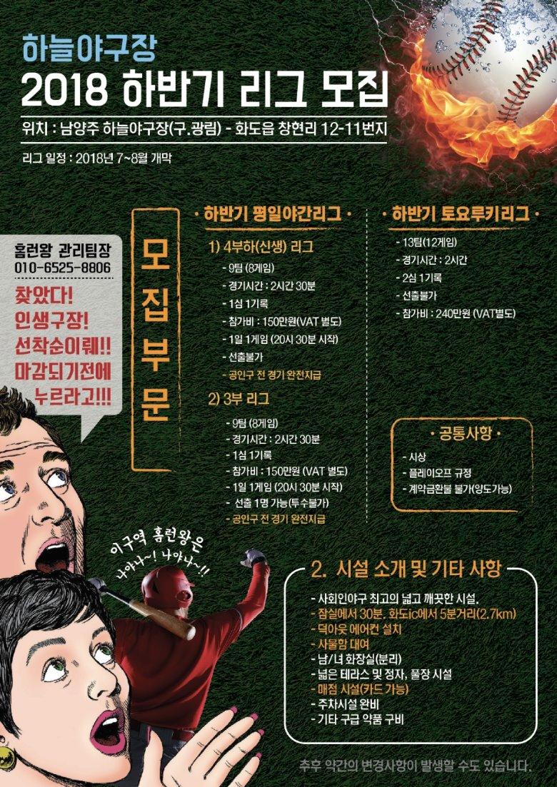 2018 하반기 리그.jpg