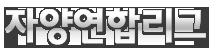 리그홈원3.0 무료보급형