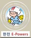 한전 E-Powers