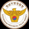 경남경찰청