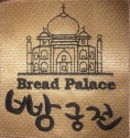 청북 Bread Palace